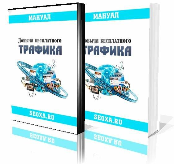 Мануал по добыче бесплатного трафика + Программы (2013) | [Infoclub.PRO]