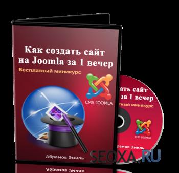 Как создать сайт за 1 вечер на Joomla (2013)