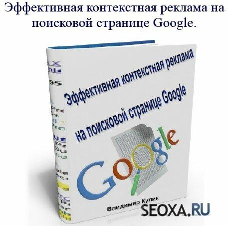 Учебник контекстная реклама скачать бесплатно