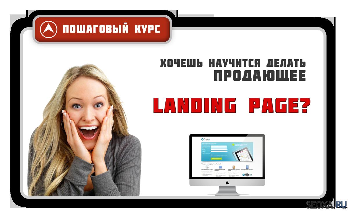 """Как сделать Landing Page самому (одностраничник) - (видеокурс), 2013 """" Страница 6"""