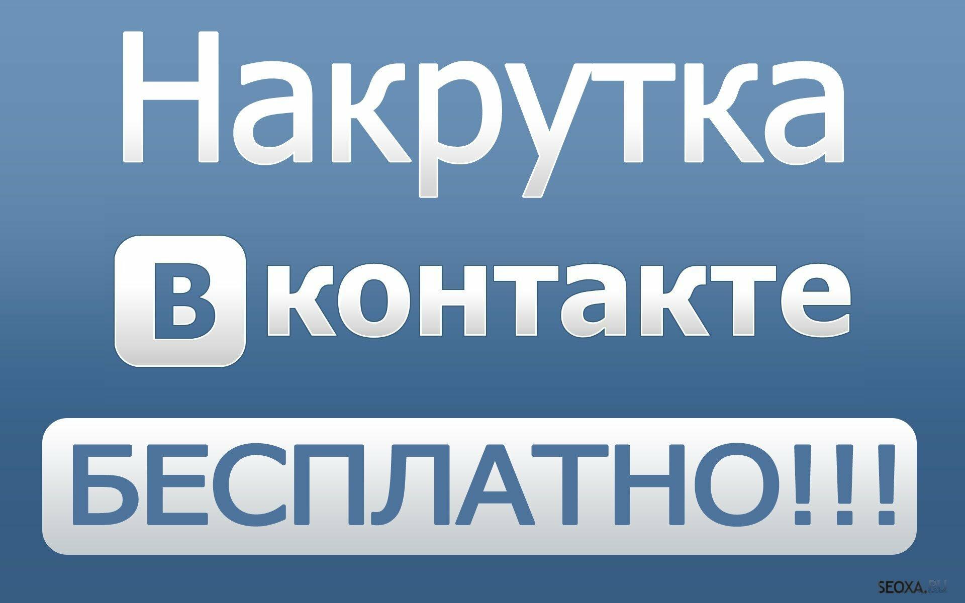 10 000 подписчиков вконтакте