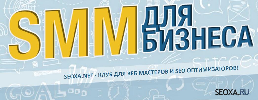 Гайд по работе с xrumer 2.9 продвижение сайта в Лаишево