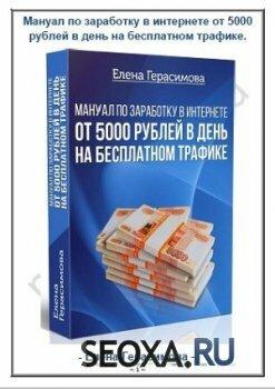 Мануал по заработку в интернете от 5000 рублей в день на бесплатном трафике (2016)